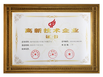"Good news! Congratulate our company  obtaining ""Certificate Of High Tech Enterprise"""